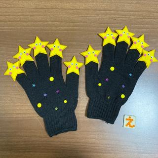 手袋シアター 1点 すぐ発送可能 『きらきら星』両手 手遊び