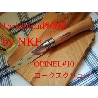 オピネル(OPINEL)の完成 derrickman様専用 OPINEL#10コークスクリュー鏡面仕上(調理器具)