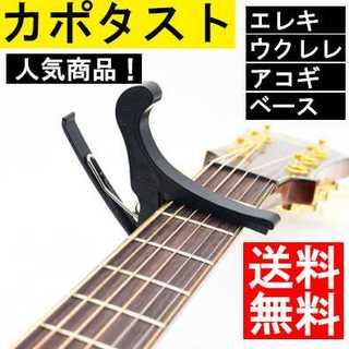 カポ カポタスト ワンタッチ式 合金製 ブラック ギター アコギ など(アコースティックギター)