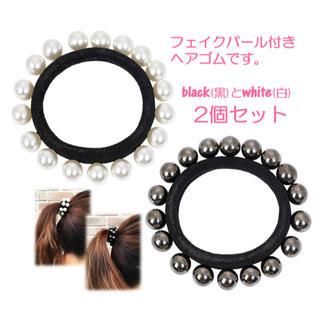 パール ヘアゴム 白1個、黒1個の2個セット。ブレスレットとしても可愛いです。