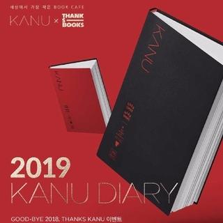 コンユ☆コン・ユ KANU カヌ 2019年ダイアリー日記 手帳 新品(カレンダー/スケジュール)