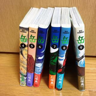 岳 4-9巻/石塚 真一 初版
