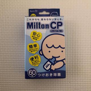 ミントン(MINTON)のyaccoさま専用   Milton ミルトン 60錠 ×4箱(哺乳ビン用消毒/衛生ケース)