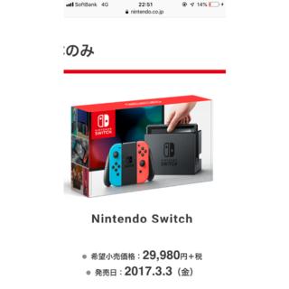 ニンテンドースイッチ(Nintendo Switch)の任天堂スイッチ 本体(家庭用ゲーム本体)