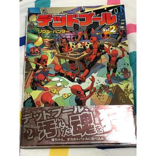 マーベル(MARVEL)のデッドプール Vol.2 ソウル・ハンター(アメコミ/海外作品)