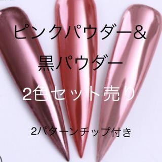 2色セット ピンク&ブラック 即購入ok