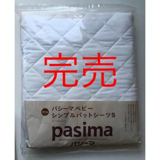 新品 パシーマ ベビーシンプルパットシーツS