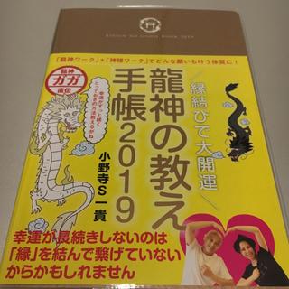 【新品】龍神の教え手帳 2019 小野寺S一貴