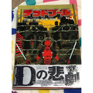 マーベル(MARVEL)のデッドプール Vol.3 グッド・バッド・アンド・アグリー(アメコミ/海外作品)