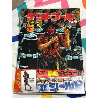 マーベル(MARVEL)のデッドプール Vol.4 デッドプールVSシールド(アメコミ/海外作品)