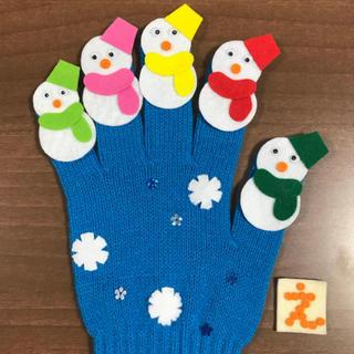 ボーネルンド(BorneLund)の手袋シアター ☆ 手遊び 『雪だるまのチャチャチャ☃️』保育 幼児教育 手遊び(知育玩具)