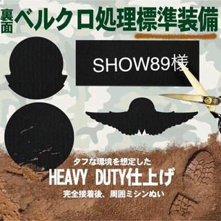SHOW89様(戦闘服)