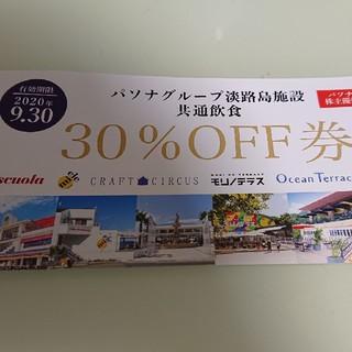 ハローキティ(ハローキティ)の淡路島施設共通飲食30%OFF(レストラン/食事券)