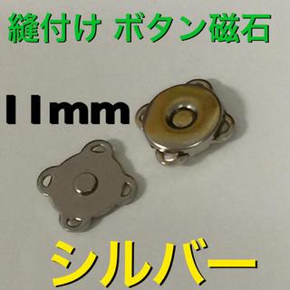 60個 11mm 縫い付けタイプ マグネットホック ボタン 磁石
