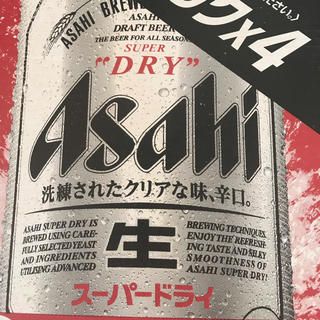 アサヒスーパードライ(ビール)