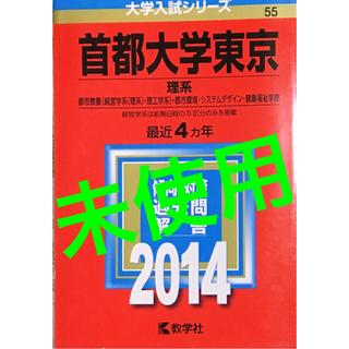 首都大学東京 理系 赤本