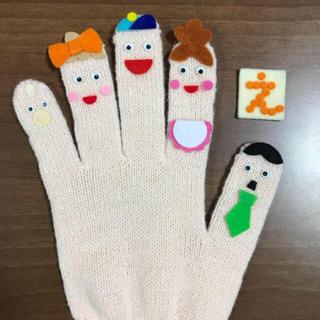 ボーネルンド(BorneLund)の手袋シアター 手遊び  ☆  1点 すぐ発送可能! 『この指パパ』  保育 幼児(その他)