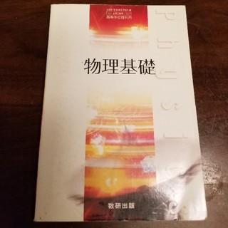 物理基礎 教科書 数研出版 高校教科書