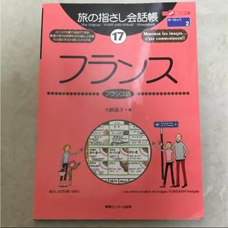 「旅の指さし会話帳 17 フランス フランス語」 大峡晶子
