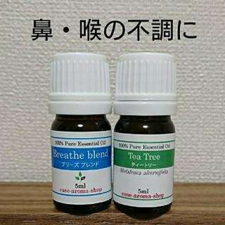 新品⭐ティートリー&ブレンド精油2種セット♡本数・種類変更OK♪ウイルス対策にも(エッセンシャルオイル(精油))