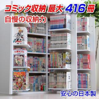 本棚 スライド式 スライド本棚 コミック スライド 書棚 DVD収納 ラック