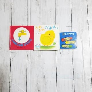 赤ちゃんや1歳さん向け絵本セット