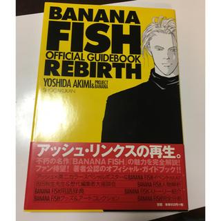 BANANA FISH  オフィシャルガイドブック