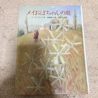 【児童書】メイおばあちゃんの庭
