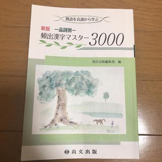 頻出漢字マスター3000