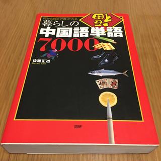 暮らしの中国語単語7000