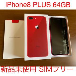 アイフォーン(iPhone)のiPhone8 PLUS 64GB RED 新品未使用 SIMフリー 赤(スマートフォン本体)
