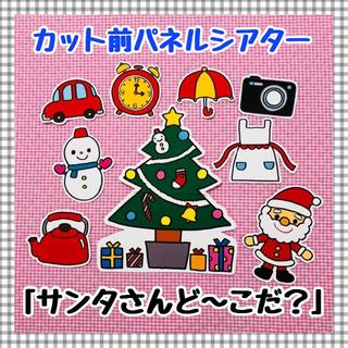 【送料無料】クリスマス☆サンタさんど~こだ?≪カット前パネルシアター≫(知育玩具)