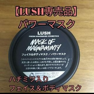 ラッシュ(LUSH)の【専売品】 パワーマスク フェイス&ボディマスク 125g(パック / フェイスマスク)