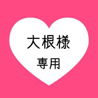 大根様 専用 ♡(ヘアピン)