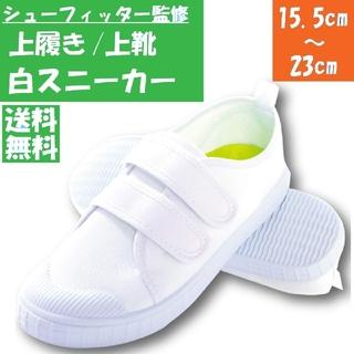 新品 白スニーカー上履き上靴シューフィッター監修マジックテープ16.5センチ(スクールシューズ/上履き)