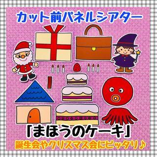 【送料無料】クリスマス☆まほうのケーキ ≪カット前パネルシアター≫(知育玩具)