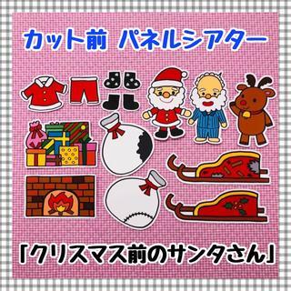【送料無料】 クリスマス前のサンタさん ≪カット前パネルシアター≫(知育玩具)
