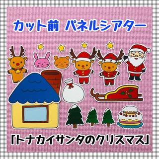 【送料無料】トナカイサンタのクリスマス ≪カット前パネルシアター≫(知育玩具)