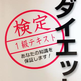 ダイエット検定一級本(資格/検定)