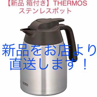サーモス(THERMOS)の【新品 箱付き】THERMOS ステンレスポット魔法瓶 1.0L シルバー(タンブラー)