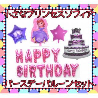 ☆お誕生日に♡小さなプリンセスソフィア☆バースデーバルーンセット☆(その他)