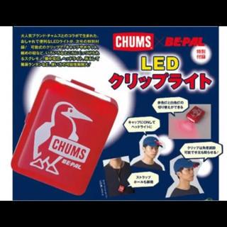 ビーパル1月号付録 CHUMS LEDクリップライト(趣味/スポーツ)