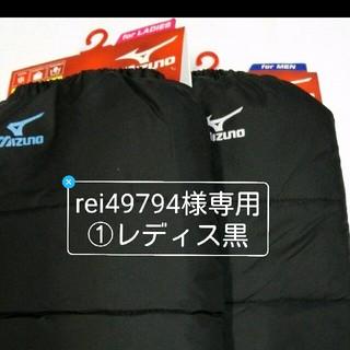 ミズノ(MIZUNO)のrei49794様専用①レディス黒(レッグウォーマー)