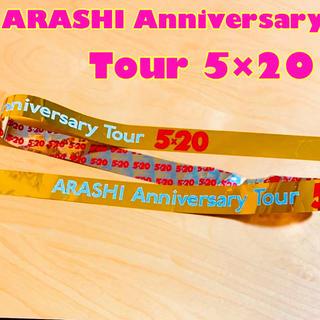 アラシ(嵐)のARASHI anniversary tour5×20 銀テープ 金色 複数枚有(アイドルグッズ)