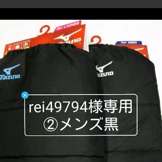 ミズノ(MIZUNO)のrei49794様専用②メンズ黒(レッグウォーマー)