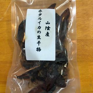 みっくねーさん 様専用  山陰産 ホタルイカの生干物 6袋(乾物)