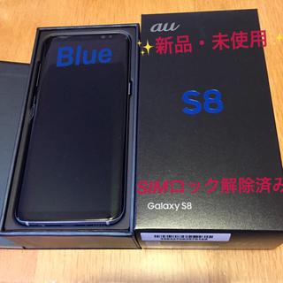 サムスン(SAMSUNG)の✨未使用✨GALAXY S8 【SIMロック解除済】(スマートフォン本体)