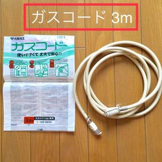 ★セール【大阪ガス ガスコード 3m 天然ガス 都市ガス 13A】ガスヒーター(ファンヒーター)