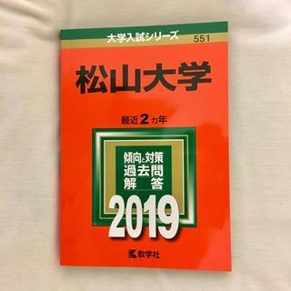 キョウガクシャ(教学社)の赤本 大学入試シリーズ 551 松山大学 2019 【新品】(参考書)