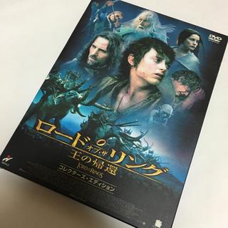 ロード・オブ・ザ・リング 王の帰還(外国映画)